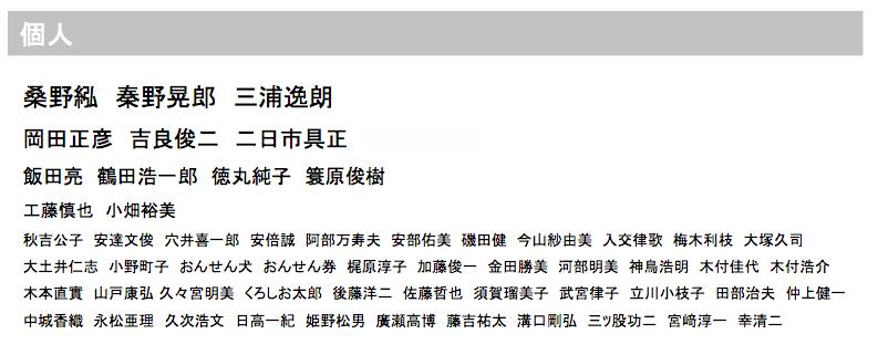 スクリーンショット(2013-02-06 17.30.18)