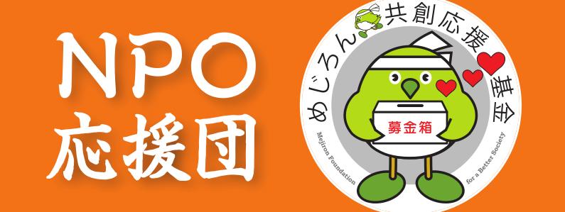 大分県のNPO応援団「めじろん共創応援基金(公益財団法人おおいた共創基金)」